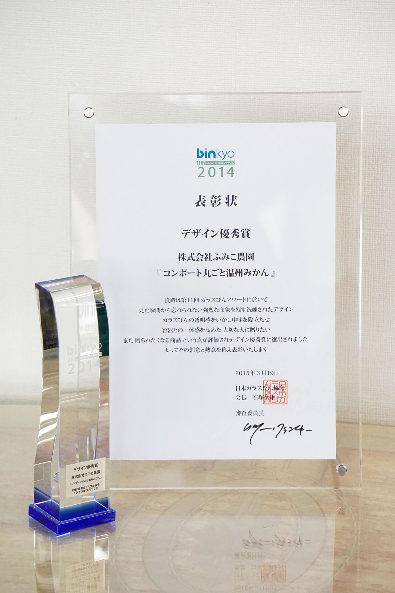 第11回ガラスびんアワード デザイン優秀賞