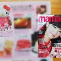 mamagirl(ママガール)で「ハローキティ 立体ケーキ」が紹介されました!