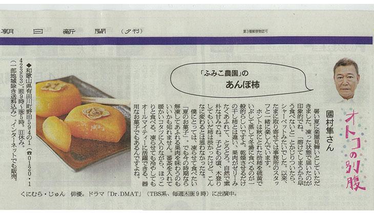 朝日新聞 夕刊「オトコの別腹」にて國村隼さまにご紹介頂きました!