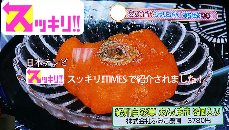 全国放送 日本テレビ「スッキリ」で「紀州自然菓あんぽ柿」が紹介されました!