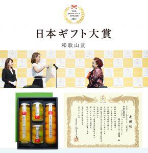 日本ギフト大賞 和歌山賞受賞