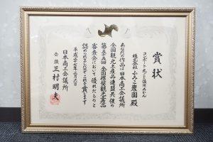 第55回全国推奨観光土産品審査会 日本商工会議所会頭努力賞