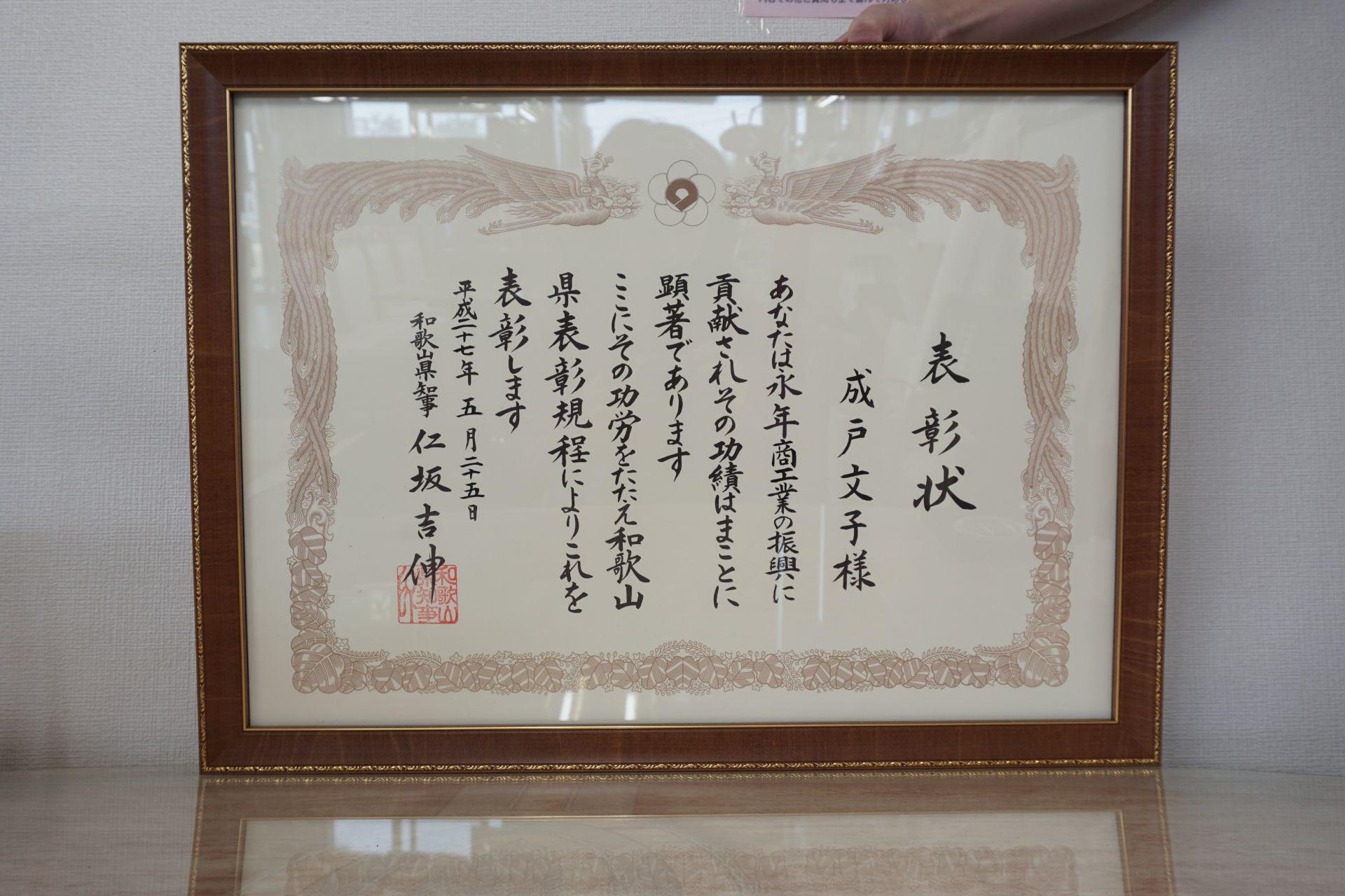 和歌山県知事表彰