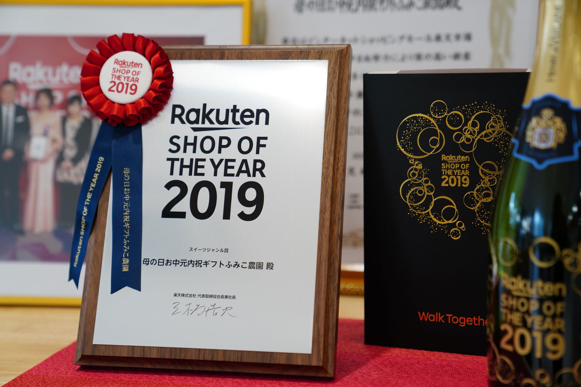楽天市場 SHOP OF THE YEAR 2019 : スイーツジャンル賞受賞
