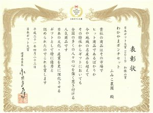 日本ギフト大賞(和歌山賞)受賞 わかやまポンチ