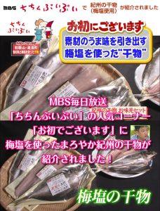 MBS毎日放送の『ちちんぷいぷい』で梅塩の干物が紹介されました!