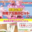 日本テレビ【ヒルナンデス!!】で梅うどんが紹介されました!