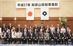 平成27年 ふみこ社長が和歌山県知事表彰を頂きました。