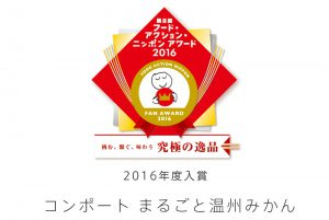 コンポートまるごと温州みかんが、フードアクションニッポンアワード2016年度入賞!