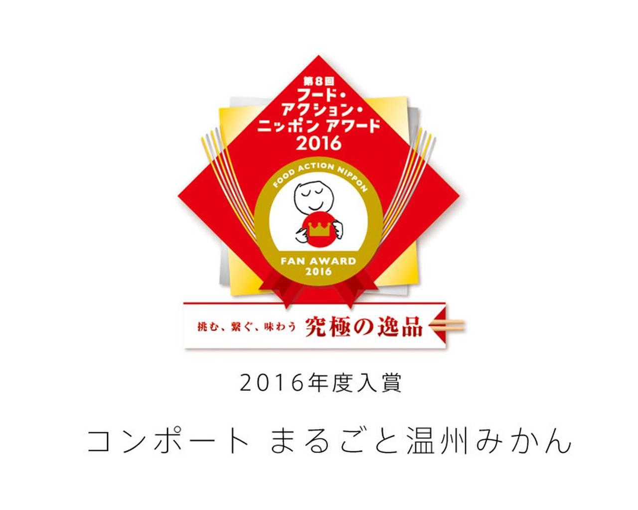 第8回フード・アクション・ニッポンアワード2016 2016年度入賞 コンポートまるごと温州みかん