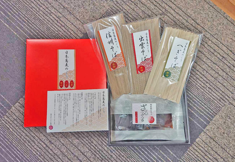 日本蕎麦めぐりセット